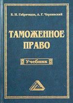 Таможенное право: учебник