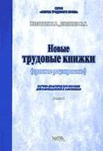 Новые трудовые книжки. Правовое регулирование
