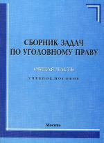 Сборник задач по уголовному праву. Общая часть. 4-е издание