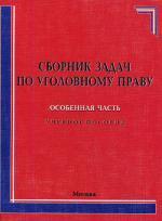 Сборник задач по уголовному праву. Особенная часть. 4-е издание