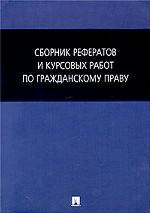 Сборник рефератов и курсовых работ по уголовному праву. Учебное пособие
