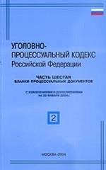 Уголовно-процессуальный кодекс РФ. Книга 2. Часть 6. Бланки процессуальных документов