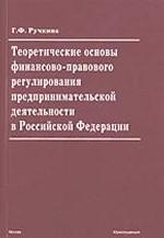 Теоретические основы финансово - правового регулирования предпринимательской деятельности в РФ