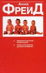 """Введение в детский психоанализ; Норма и патология детского развития; """"Я"""" и механизмы защиты"""