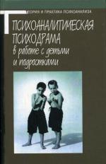 Психоаналитическая психодрамма в работе с детьми и подростками