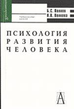 Психология развития человека. Учебное пособие