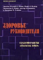 """Здоровье руководителя: Глазами газеты """"Financial Times"""""""