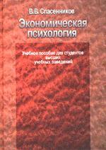 Экономическая психология: учебное пособие