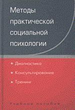 Методы практической социальной пихологии: Диагностика, консультирование, тренинг. Учебное пособие