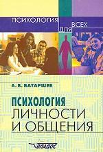 Психология личности и общения
