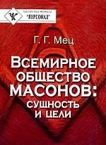 """Всемирное общество масонов: сущность и цели. Из книги О.А. Платонова """"Терновый венец России. Тайная история масонства 1731-1996"""""""