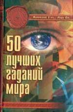 50 лучших гаданий мира