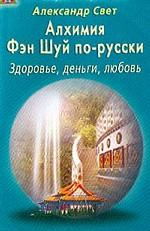 Алхимия Фэн-Шуй по-русски: Здоровье, деньги, любовь