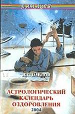 Астрологический календарь оздоровления 2004 год