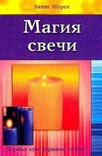 Магия свечи. Подробное иллюстрированное пособие
