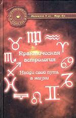 Практическая астрология: Найди свой путь в жизни