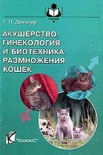 Акушерство, гинекология и биотехника размножения кошек
