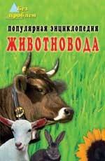 Популярная энциклопедия животновода