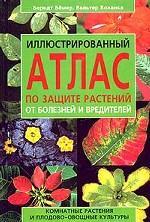 Иллюстрированный атлас по защите комнатных растений от болезней и вредителей