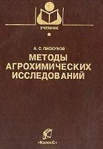 Методы агрохимических исследований