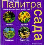 Палитра сада. Практическое руководство по цветовому дизайну сада