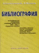 Библиография. Эконом., справ., прав.литература 2000-2002 гг. Коноплицкий В., Филина А