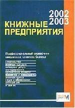 Книжные предприятия 2003/2004