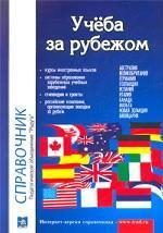 Учеба за рубежом. Справочник. Выпуск 12