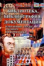 Библиотека, библиография, документация. Избранные труды пионера информатики
