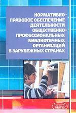 Нормативно-правовое обеспечение деятельности общественно-профессиональных библиотечных организаций в зарубежных странах