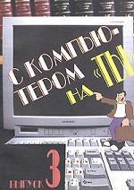 """С компьютером на """"ты"""". Методическое пособие для библиотек по информационным технологиям и Интернет"""