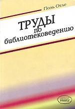 Труды по библиотековедению