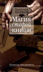 Магия старой книги. Записки библиофила