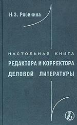 Настольная книга редактора и корректора деловой литературы