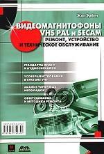 Видеомагнитофоны VHS PAL и SECAM: ремонт, устройство и техническое обслуживание