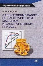 Лабораторные работы по электрическим машинам и электроприводу