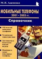 Мобильные телефоны 2001-2003 гг. Справочник