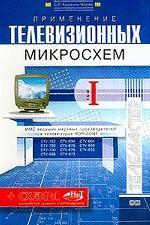 Применение телевизионных микросхем. Том 1. ИМС ведущих мировых производителей в телевизорах HORIZONT