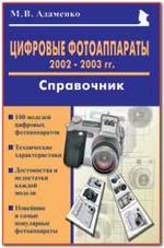 Цифровые фотоаппараты. 2002-2003 гг. Справочник