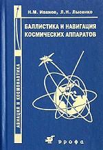 Баллистика и навигация космических аппаратов