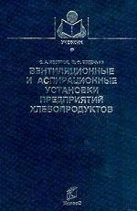 Вентиляционные и аспирационные установки предприятий хлебопродуктов