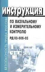 Инструкция по визуальному и измерительному контролю РД 03-606-03
