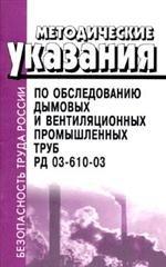 Методические указания по обследованию дымовых и вентиляционных промышленных труб. РД 03-610-03