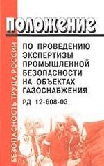 Положение по проведению экспертизы промышленной безопасности на объектах газоснабжения. 12-608-03
