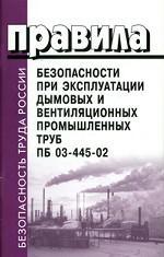 ПБ при эксплуатации дымовых и вентиляционных промышленных труб ПБ 03-445-02
