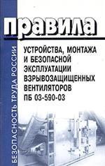 Правила устройства, монтажа и безопасной эксплуатации взрывозащищенных вентиляторов. ПБ 03-590-03