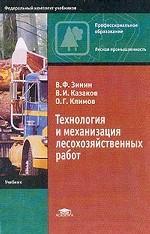 Технология и механизация лесохозяйственных работ: учебник