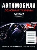 Автомобили. Основные термины
