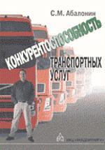Конкурентоспособность транспортных услуг