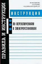 Инструкция по переключениям в электроустановках. Утверждена Минэнерго России 30. 06. 2003 г